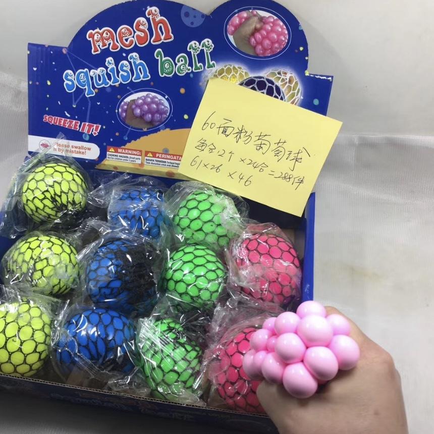 葡萄球,网袋球,变色球,挤压玩具,减压神器,搞笑搞怪玩具