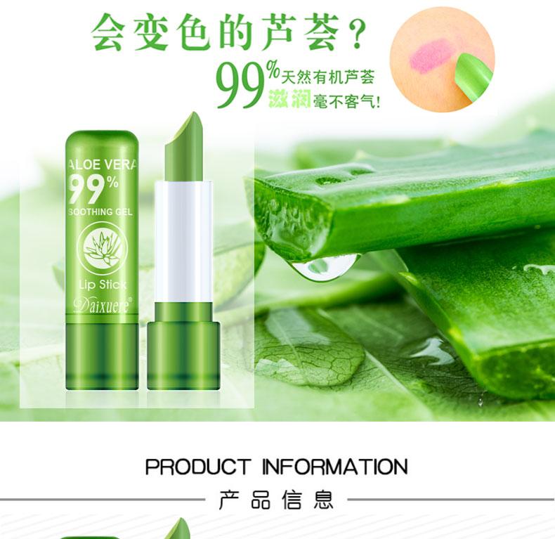 经典芦荟温变口红滋养变色保湿唇膏化妆品厂家直销