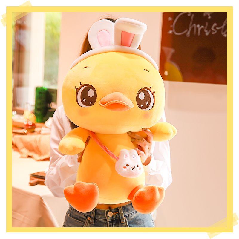 45CM兔耳鸭鸭可爱小黄鸭公仔鸭子毛绒玩具儿童布娃娃玩偶