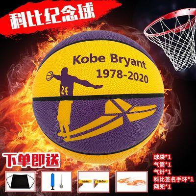 7号成人篮球纪念款科比耐磨室内室外篮球
