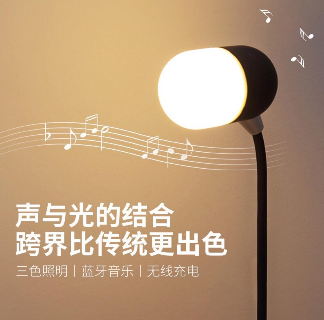 蓝牙音响无线充电多功能小台灯