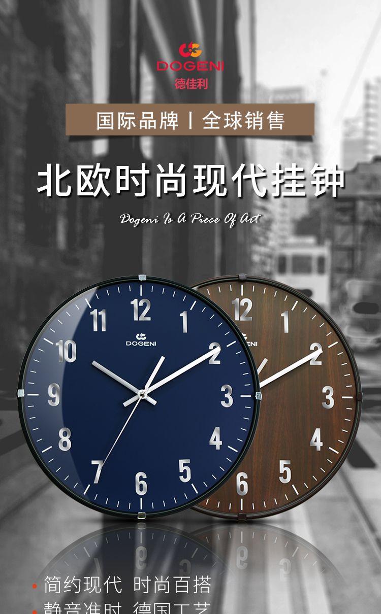 DOGENI德佳利挂钟现代简约创意时尚钟表客厅卧室静音北欧艺术时钟