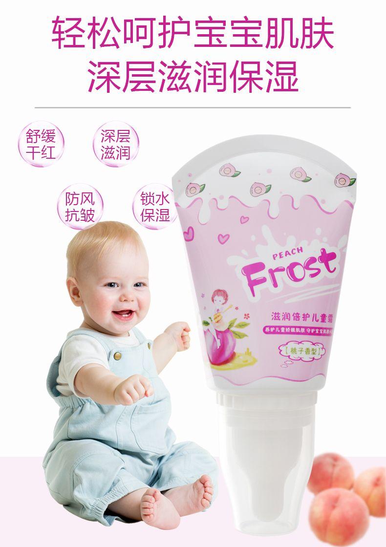 滋养倍护儿童霜-桃子味舒缓干红深层滋润锁水保湿霜26542
