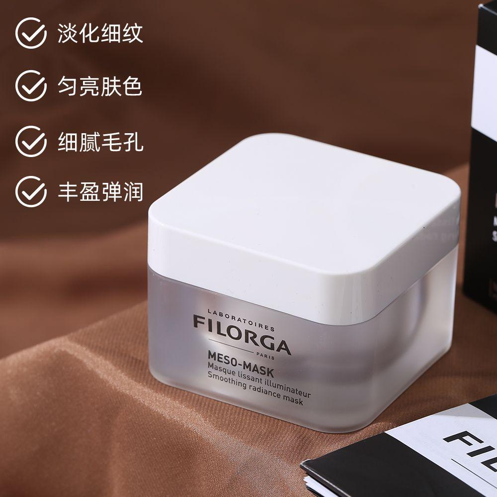 Filorga菲洛嘉进口十全大补面膜涂抹式