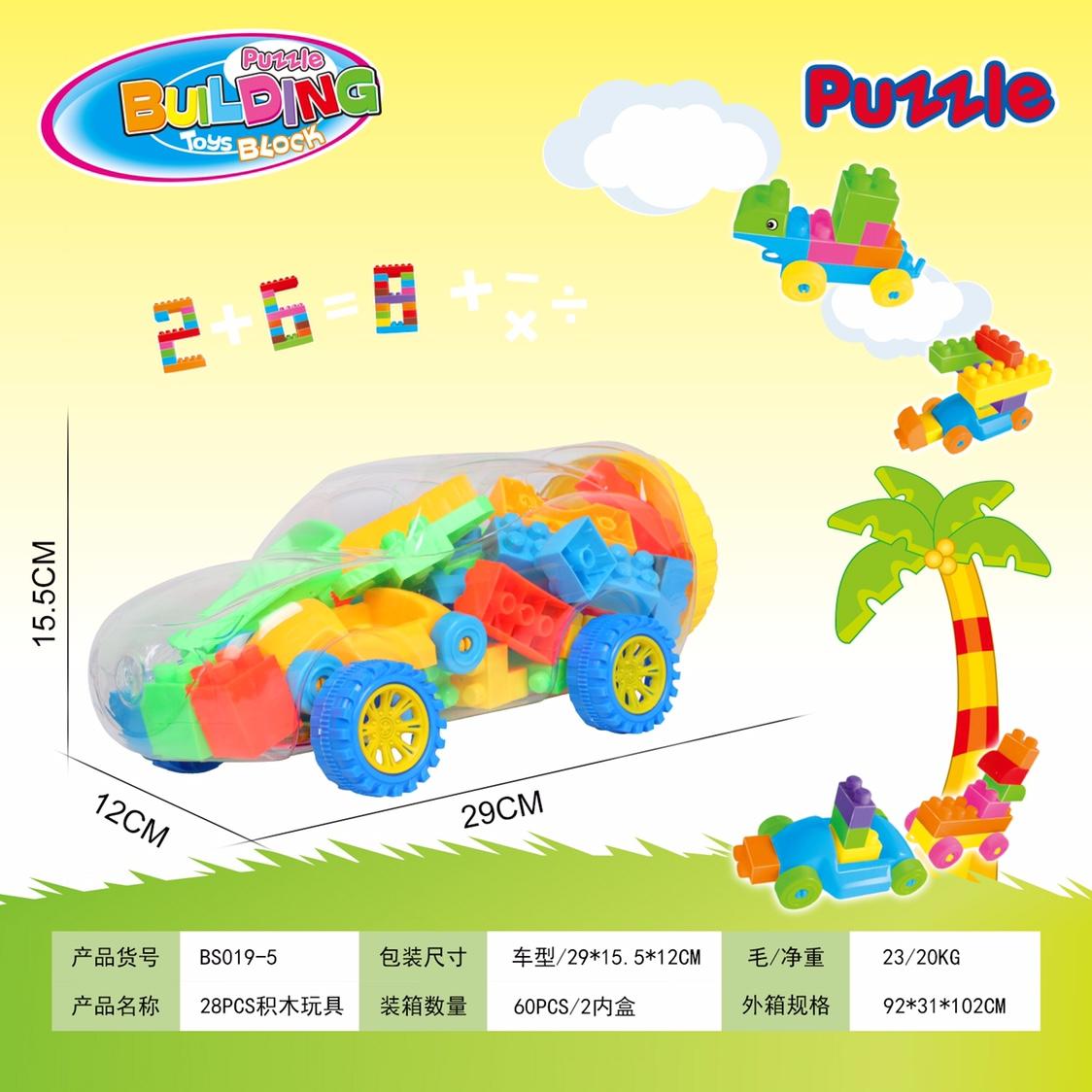 儿童积木3-6周岁塑料拼装玩具女孩2男孩子宝宝5益智力4拼插大颗粒1019-5