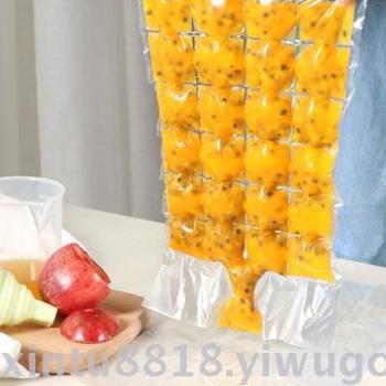 现货一次性冰袋环保无味自封口冻冰块模具外卖保鲜袋创意制冰袋