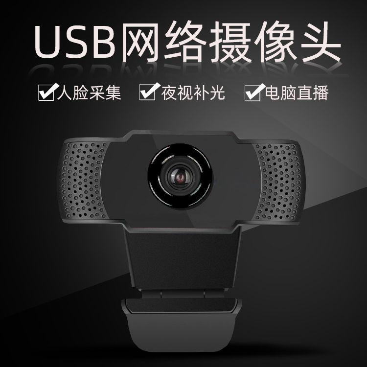 1080P高清带麦克风USB电脑会议 学习教学直播主播USB电脑摄像