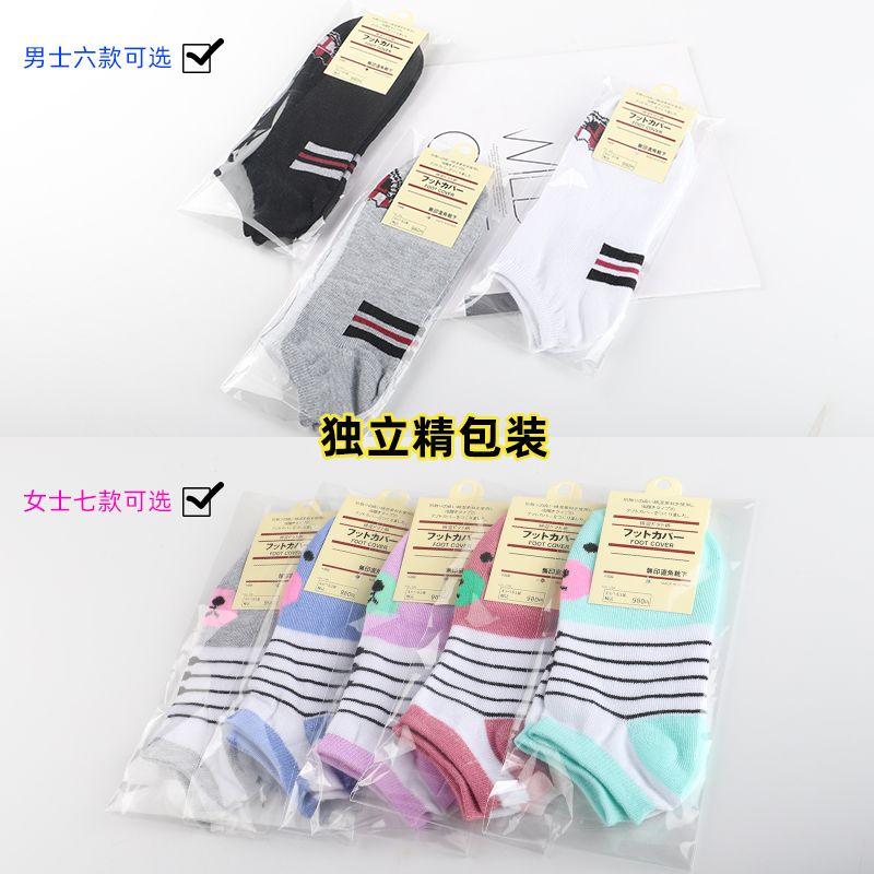 袜子男士潮夏季防臭薄隐形船袜女短袜涤棉赠品独立包装批发