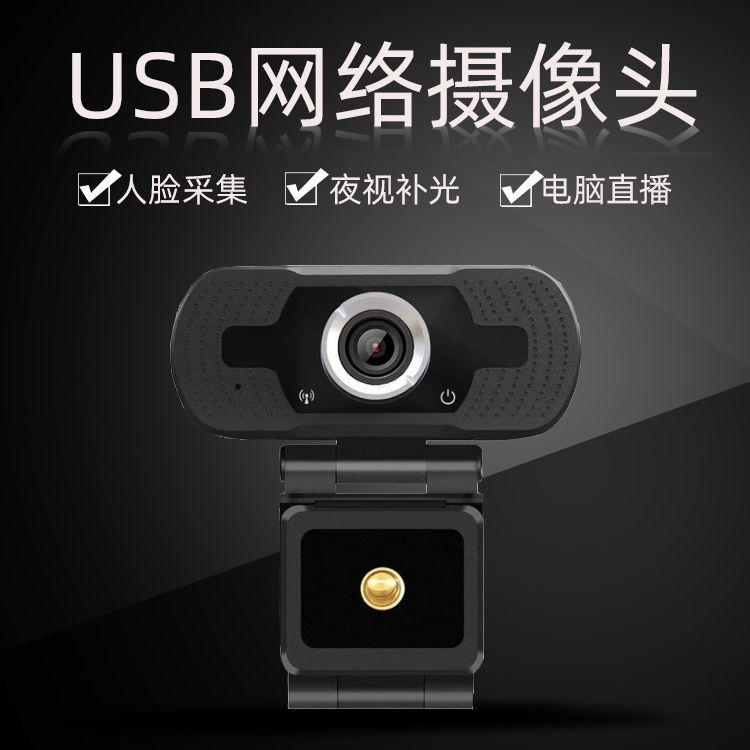 网络高清电脑摄像头 办公直播1080P聚焦USB带麦摄像 电脑摄像头