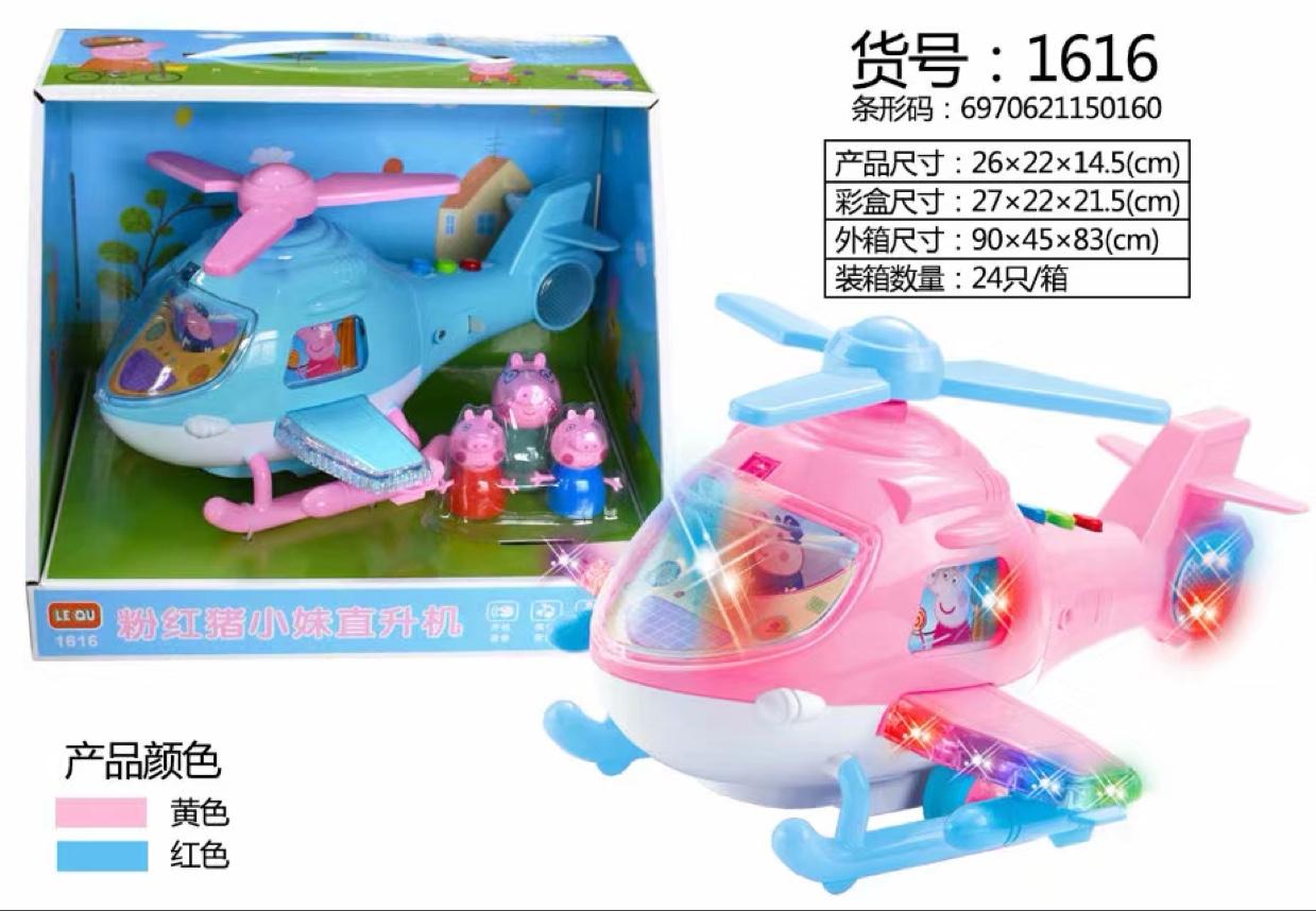 乐趣玩具小猪猪故事直升机 会唱歌讲故事有灯光惯性飞机