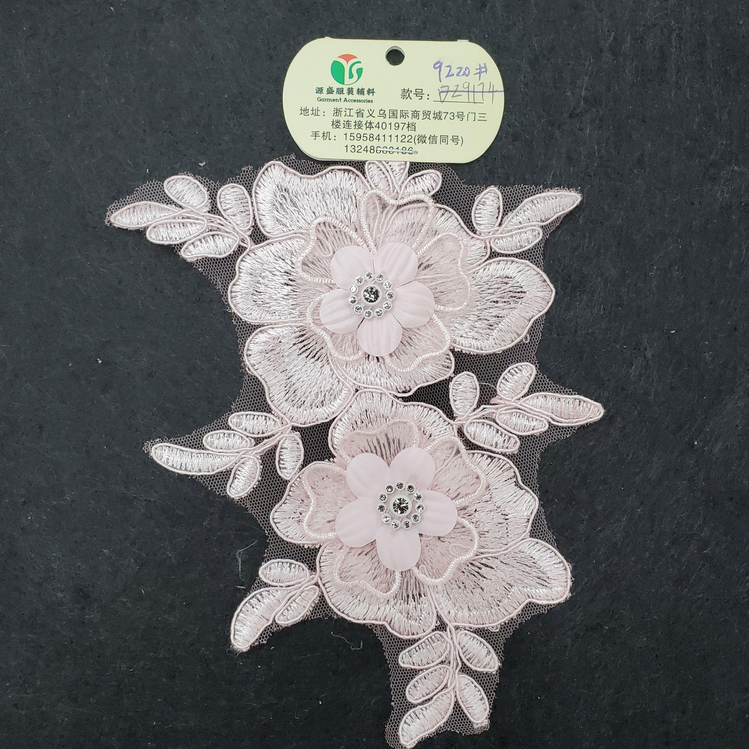 水溶花边花个网布立体花