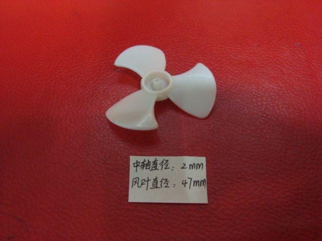 塑料风叶风扇风叶实验用品直径47mm散热片