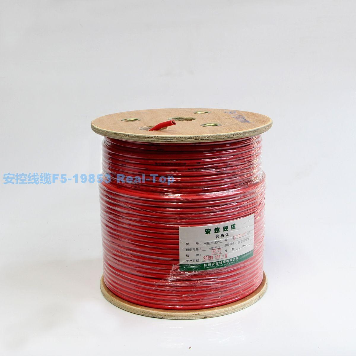 安控线缆家用装修电源线10平方