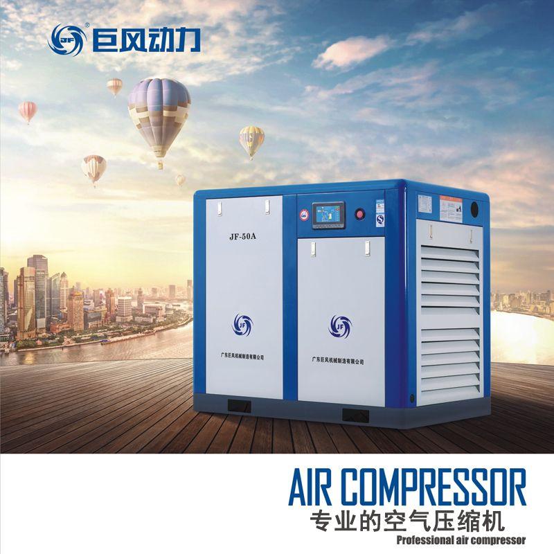 广东巨风动力空气压缩机专业制造商永磁变频螺杆式空压机37kw