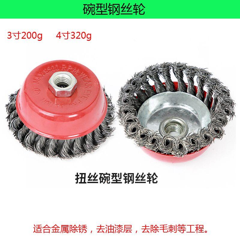 碗型钢丝轮钢丝刷电动工具配件曲丝钮丝扭丝