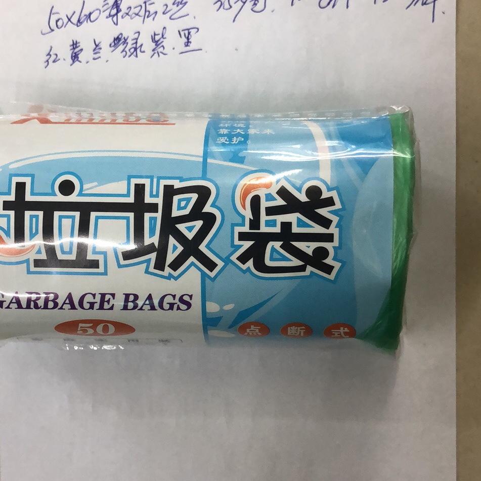 运费自理。50x60连卷垃圾袋 颜色有:红、黄、兰、绿、紫、黑。一箱100卷290元。有现货。