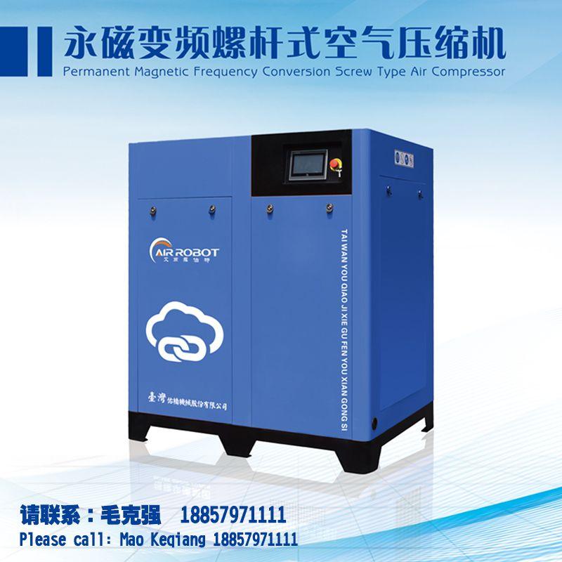 台湾祐侨机械祐侨永磁变频螺杆式空气压缩机7.5kw