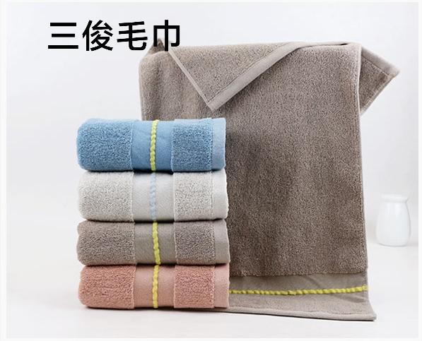 三俊 纯棉素色毛巾浴巾