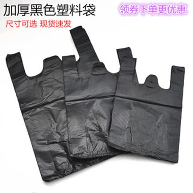 黑色背心袋垃圾袋打包袋