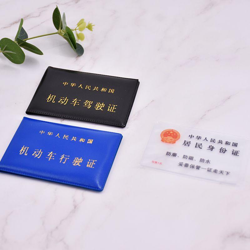 通用驾驶证皮套行驶证卡包身份证保护套三合一证件套装厂家直销