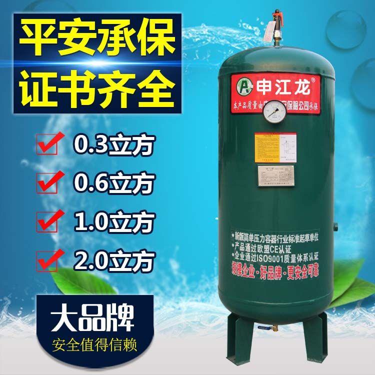 国产申江龙精密安全现货0.3立方储气罐