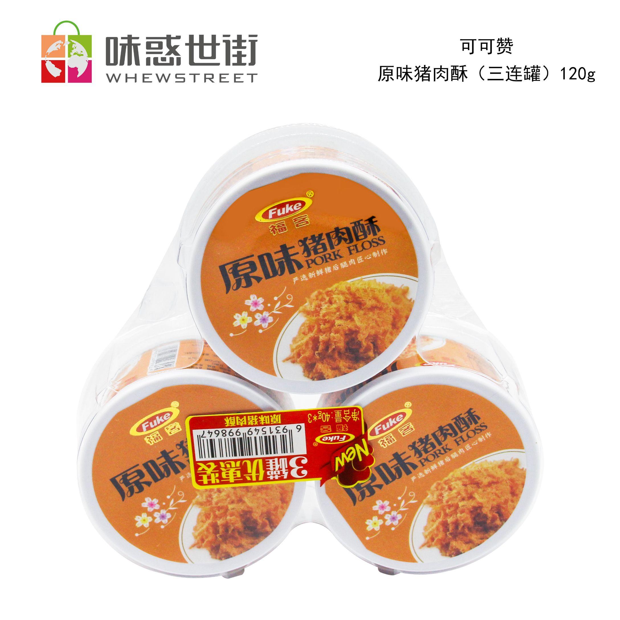 可可赞 原味猪肉酥(三连罐)120g