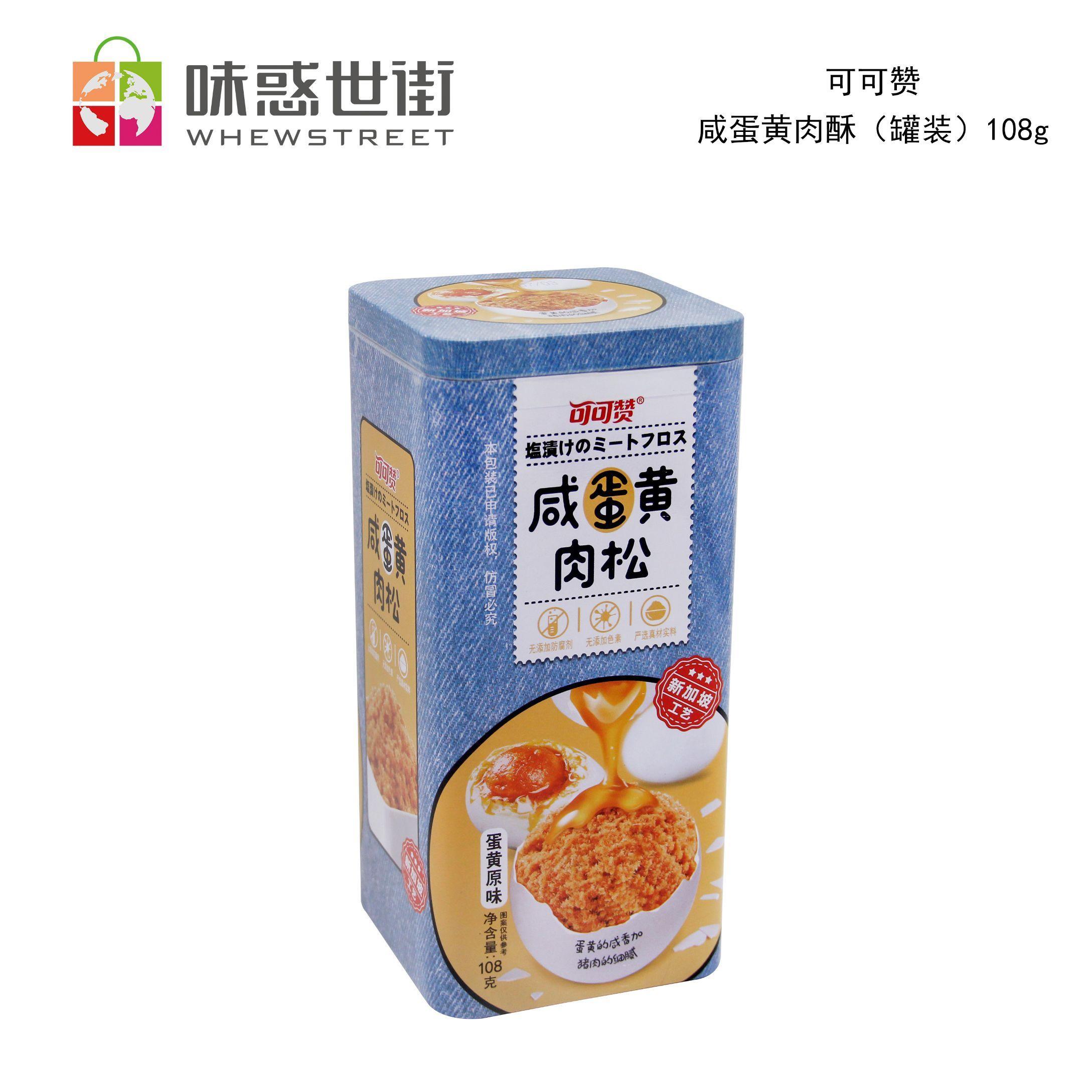 可可赞 咸蛋黄味肉酥(罐装)108g