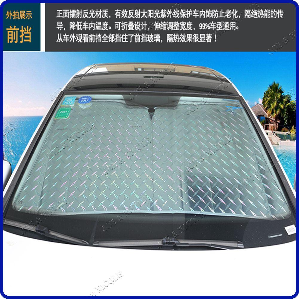 140X70CM 镭射泡棉遮阳挡,汽车前窗太阳挡