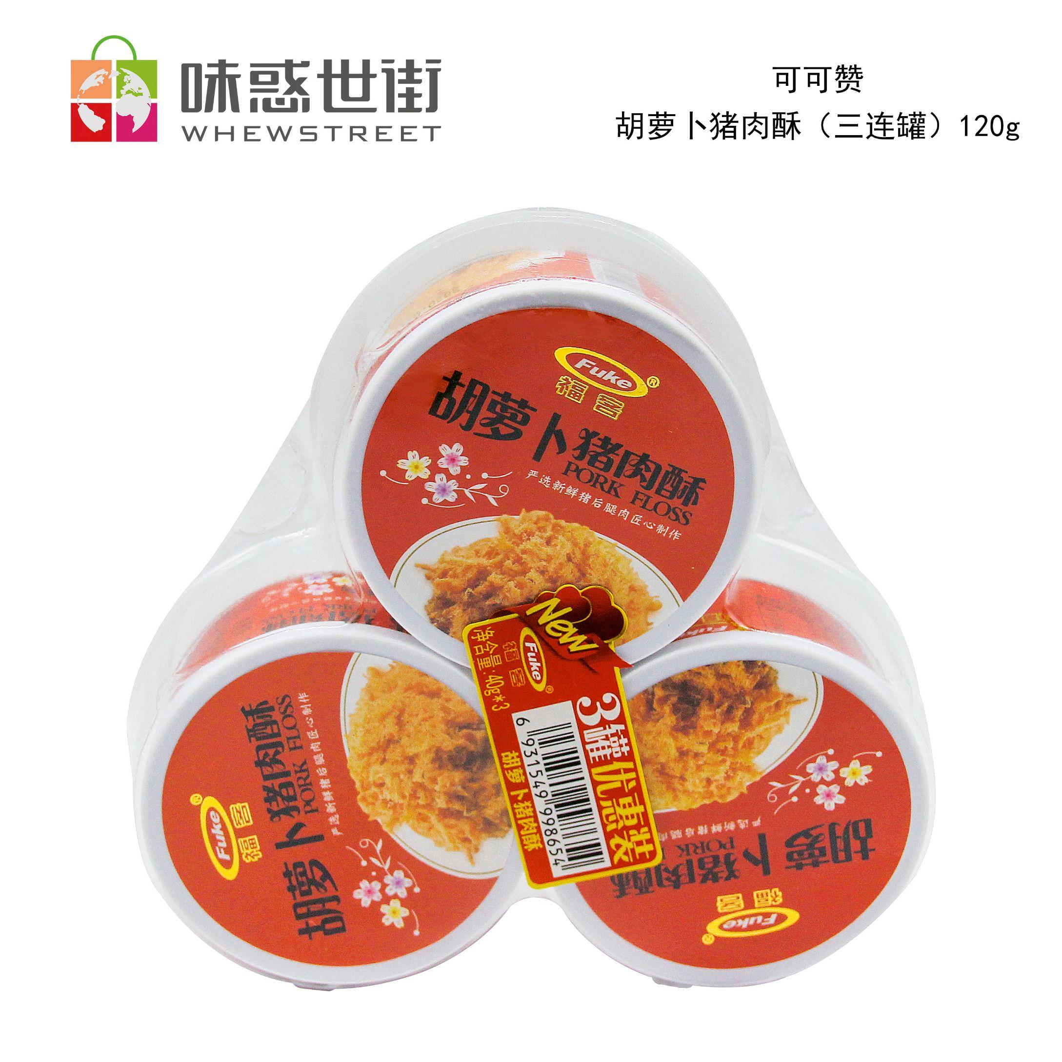 可可赞 胡萝卜猪肉酥(三连罐)120g