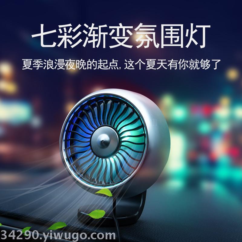 汽车用车载电扇空调出风口中控台USB扩大风力迷你小电风扇 氛围灯