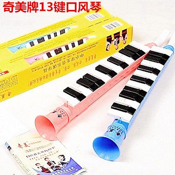 正品奇美牌13键口风琴QM13A-1 蓝色 QM13A-2粉色 学生乐器口风琴