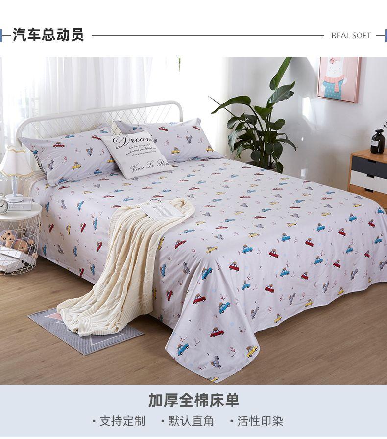 卡通图案厚实纯棉全棉床单单件儿童学生床单人床榻榻米床被单1