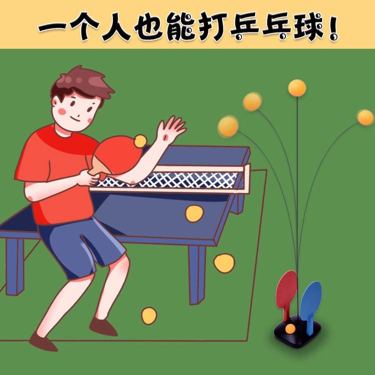 注水式弹力软轴乒乓球训练器家用单人练球神器不锈钢自练器健身儿童玩具