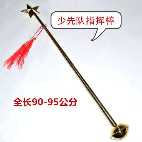 指挥棒学生少先队指挥棒 鼓号队指挥令0.9米1.3米1.5米两节接头