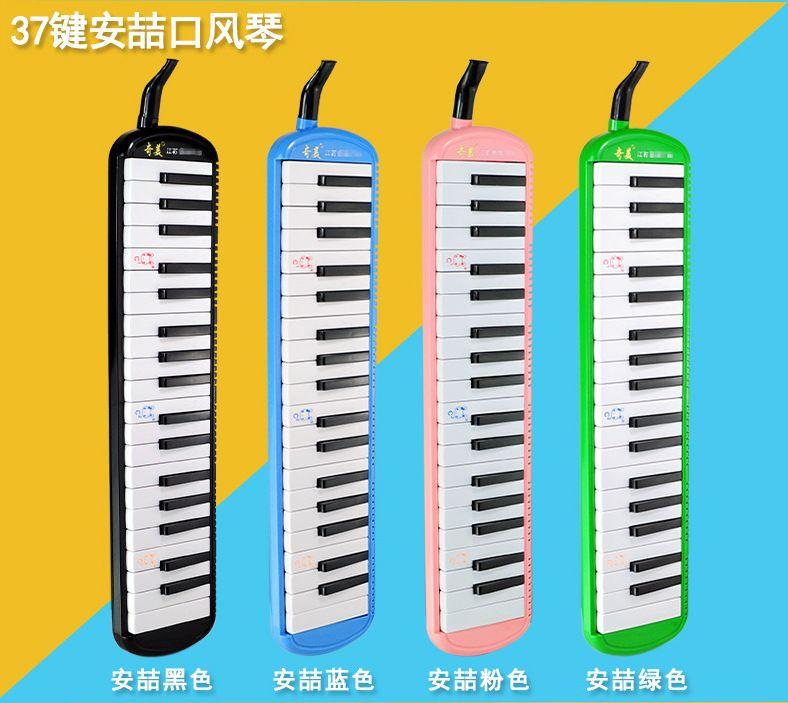奇美口风琴37键32键初学者学生用儿童吹管安喆小天才小状元口风琴