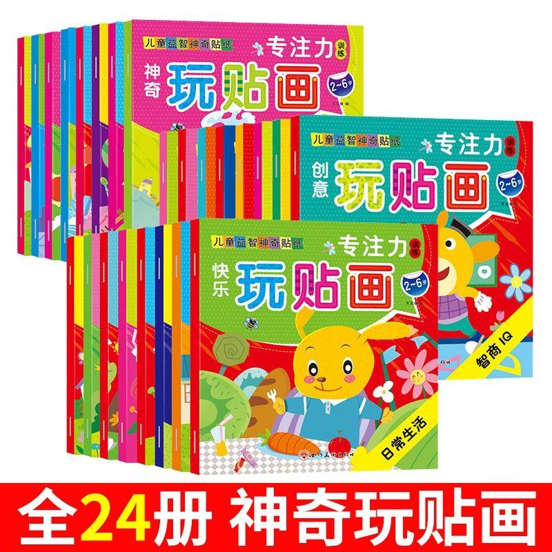 2-6岁全脑开发贴纸快乐玩贴画24册 儿童益智神奇贴纸书专注力训练