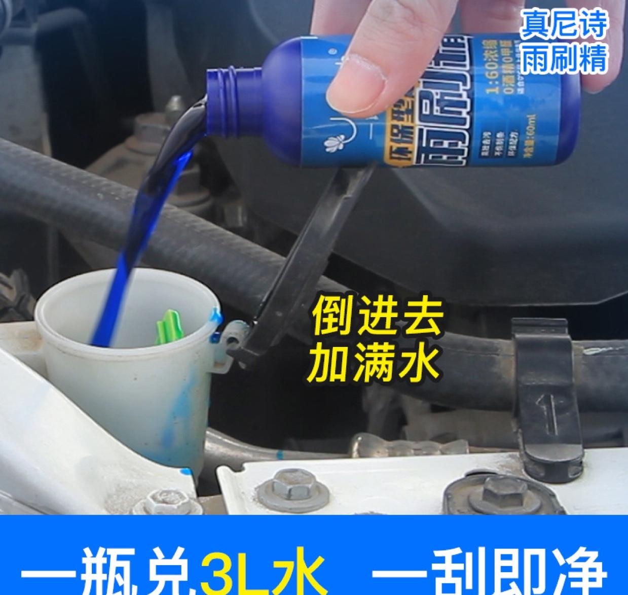 现货汽车用品玻璃水浓缩雨刷精 高浓度挡风玻璃清洗保护剂