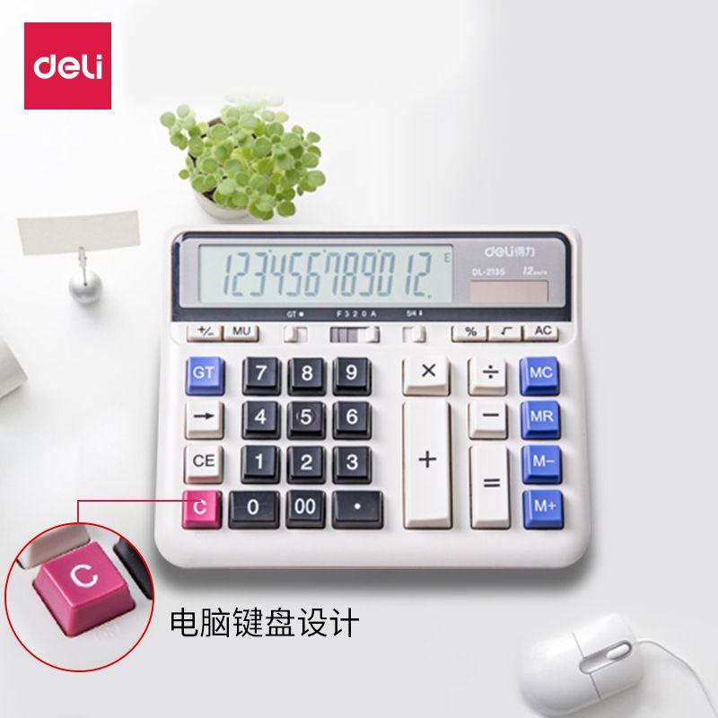 得力2135电脑键盘财务银行专用计算机双电源太阳能桌面办公计算器