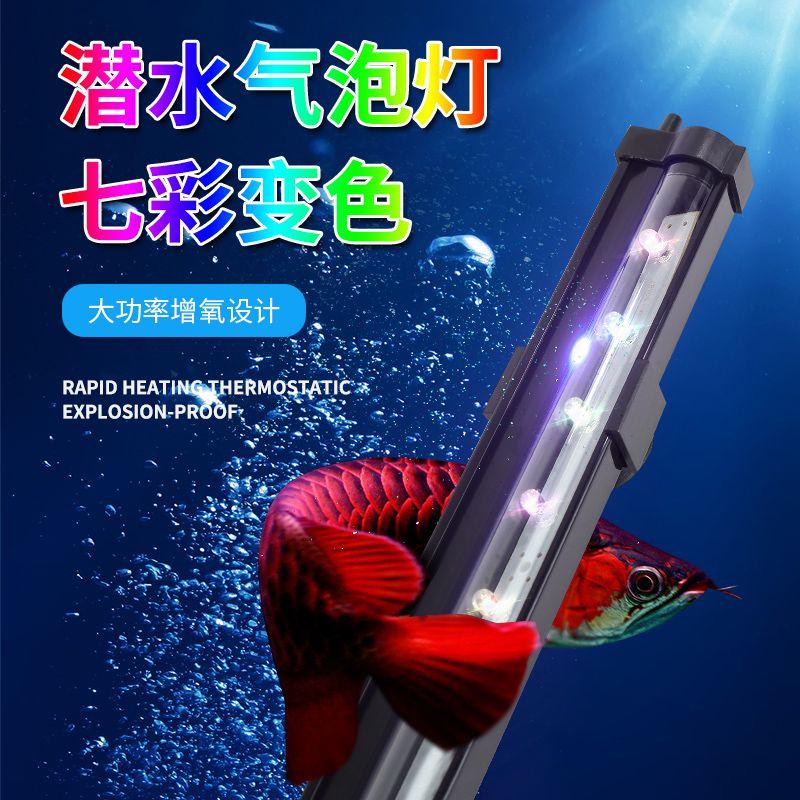 鱼缸LED气泡灯水族箱潜水灯气泡条灯鱼缸照明增氧