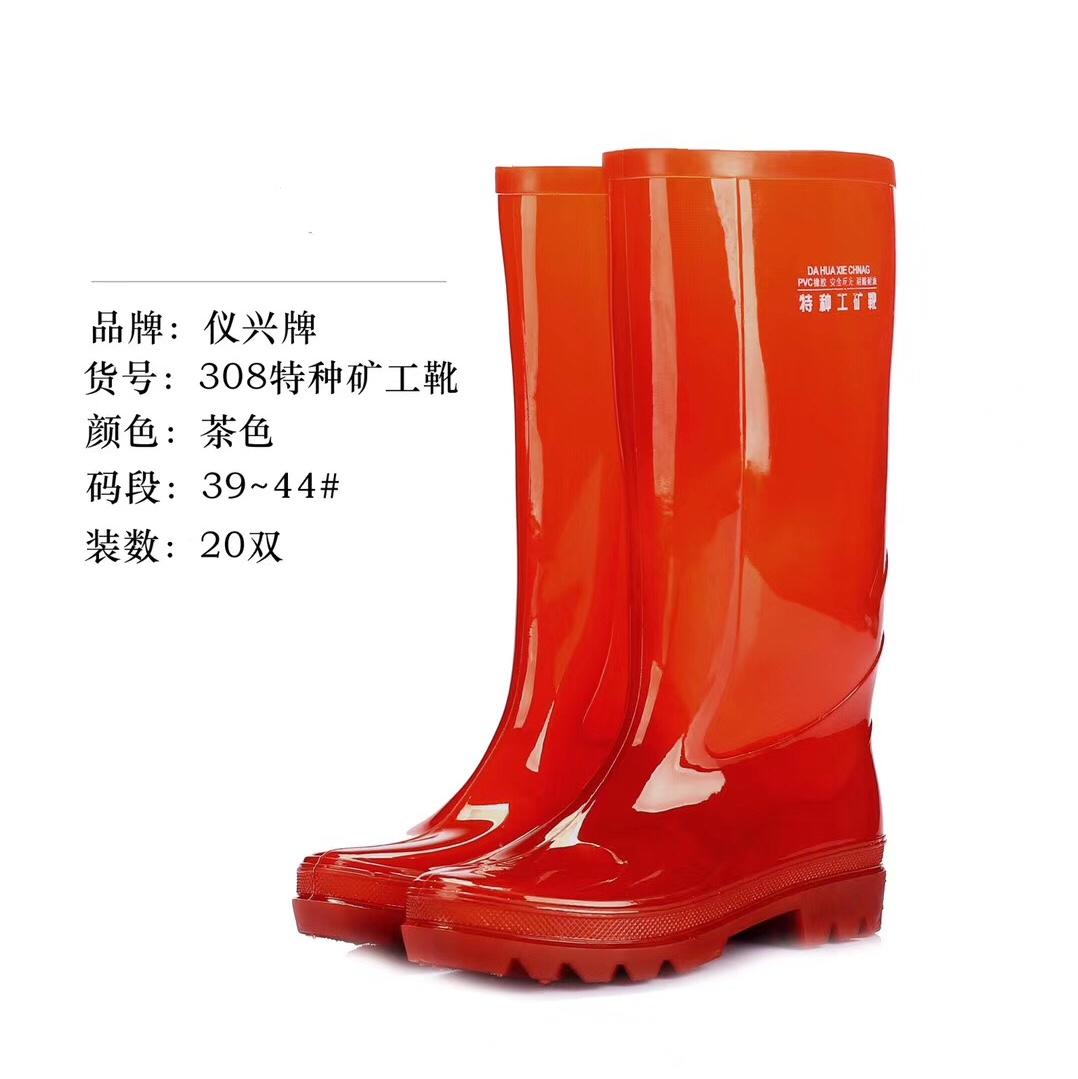 PVC男鞋4