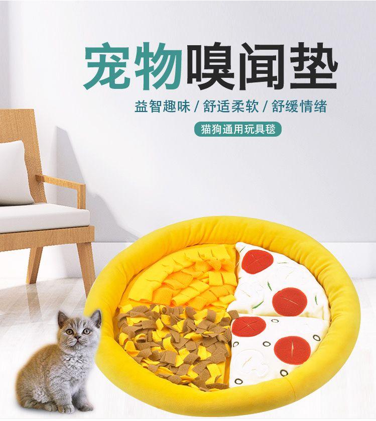 跨境热卖宠物训练可拆洗嗅闻垫易收纳宠物毛毯子披萨拼盘寻宝毯