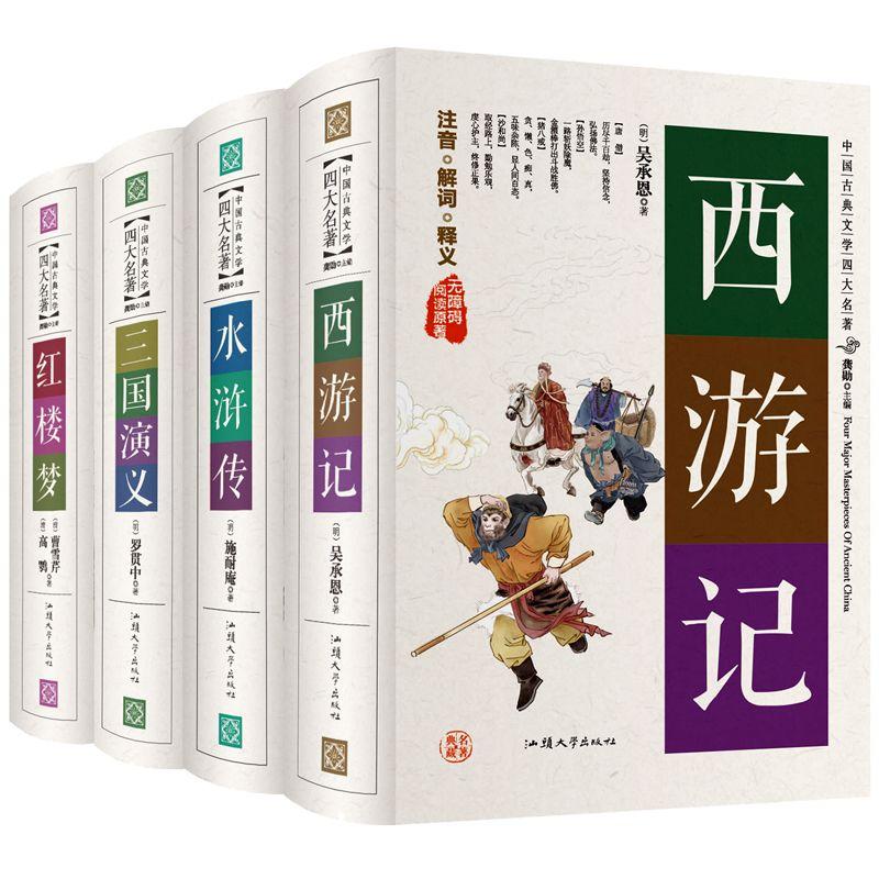 四大名著原著无删减 三国水浒西游红楼梦 青少年白话文版世界名著