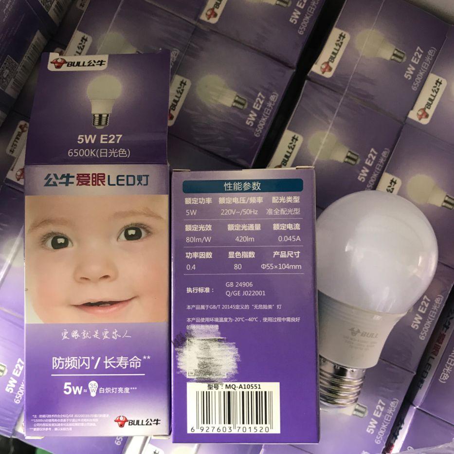 公牛爱眼LED防频闪灯泡E27螺口白光5W节能