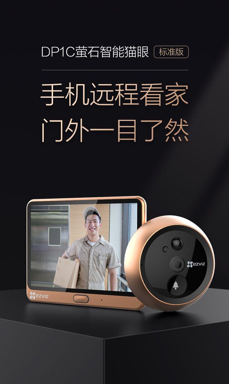 萤石DP1C智能电子猫眼监控摄像头家用可视门铃门镜防撬+64G内存卡