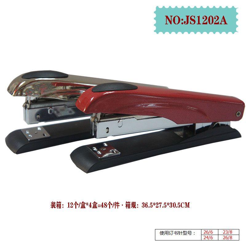 订书机 JS1202A订书机 装订器