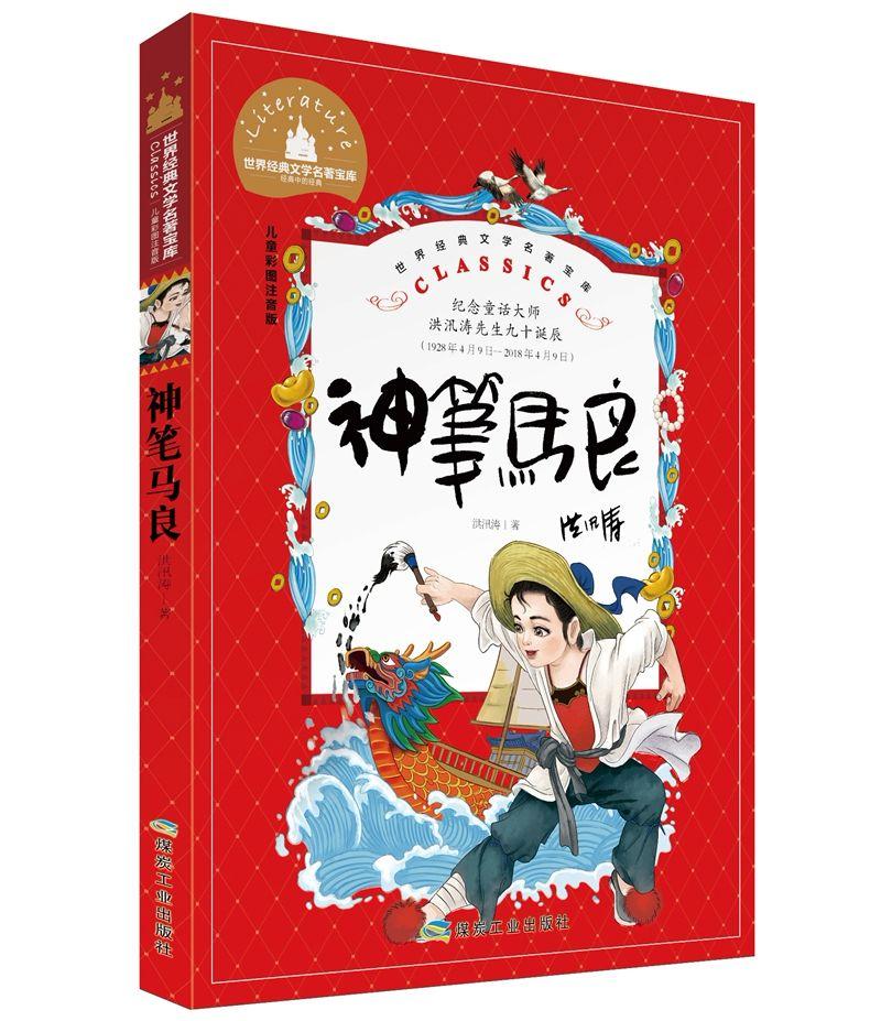 神笔马良儿童彩图注音版世界经典文学名著 二年级上册课外必读书