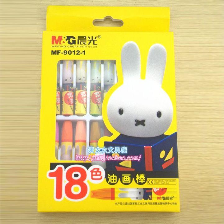 晨光18色米菲3D六角油画棒MF9012-1