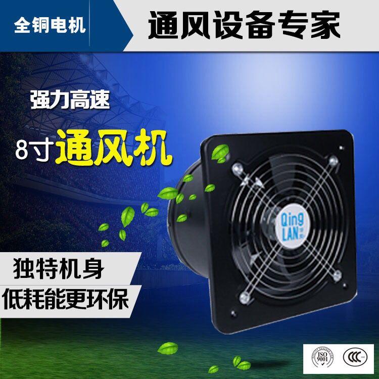 8寸金属壁式轴流风机排风扇200mm厨房油烟强力高速工业换气排气扇