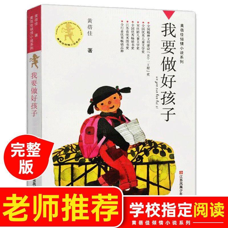 我要做个好孩子黄蓓佳著小学生课外阅读书籍三四年级必读经典书目