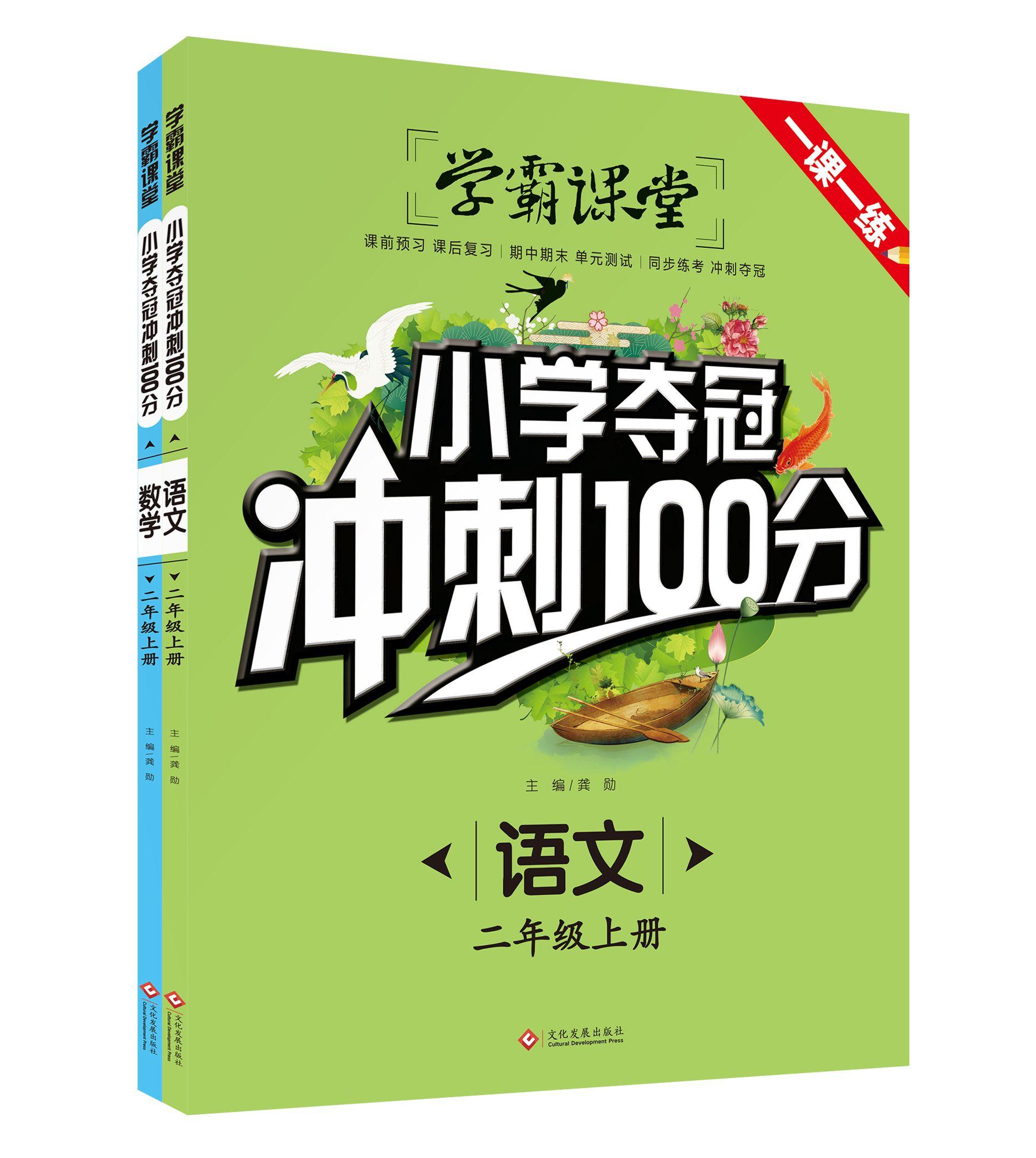 小学夺冠冲刺100分二年级上册语文数学一课一练 学霸课堂同步练习